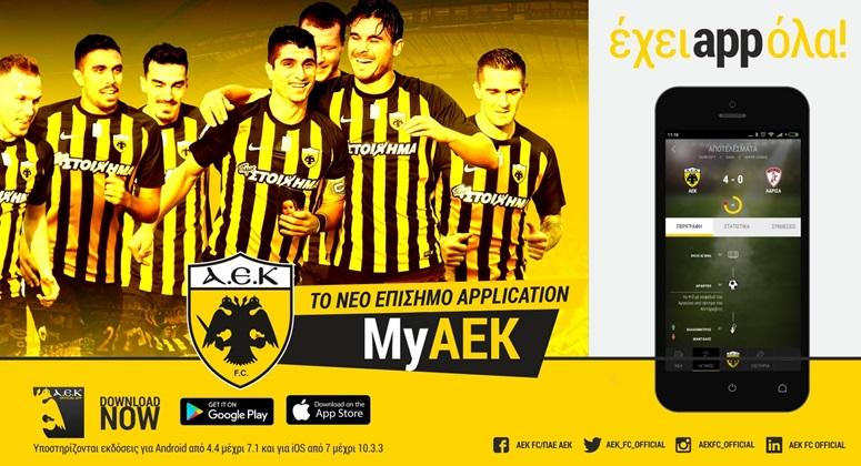 to-neo-episimo-application-my-aek-denlar